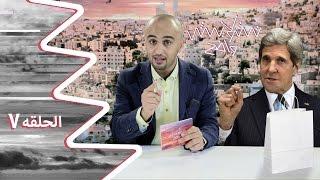 الحلقة السابعة- بعنوان سوق العبدلي