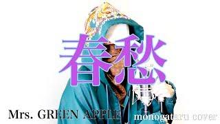 春愁 - Mrs. GREEN APPLE (monogataru cover)