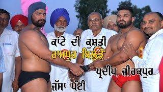 Jassa Patti Vs Pardeep Zirkpur Kushti Live Dangal Rampur Bilron ( Garhshankar )