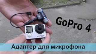 Адаптер для подключения микрофона к камере GoPro 4 mini USB демонстрация обзор тест Киев купить