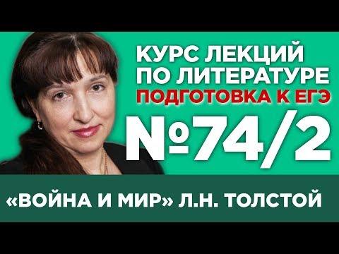 Л.Н. Толстой «Война и мир» (том II) (содержательный анализ)   Лекция №74.2