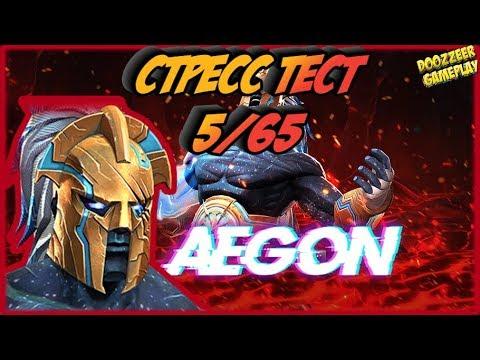 ЭЙГОН   Стресс Тест 5/65   Марвел Битва Чемпионов    MCOC   MBCH   AEGON