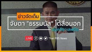 "[Live] จับตา ""ธรรมนัส"" โต้สื่อนอก ปมคดียาเสพติด l ข่าวจัดเต็ม 10 ก.ย. 62 เวลา 13.00 น. #ThaiPBSnews"