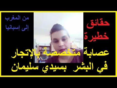 حقائق خطيرة لعصابة متخصصة بالإتجار في البشر  بسيدي سليمان بالمغرب