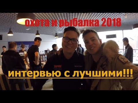 Выставка охота и рыбалка 2018 ВДНХ Интервью с Лучшими !!! Питерцов, Вихров, Мадюкин, Байков, Фадеев