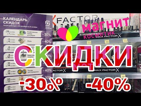 МАГАЗИН МАГНИТ КОСМЕТИК! 💄 ОБЗОР ПОПУЛЯРНЫХ МАРОК 2019! РАСПРОДАЖА! АКЦИИ И СКИДКИ! - 30%, - 40%!🛍