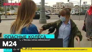 Москвичи жалуются на увеличение количества велосипедов и самокатов на тротуарах - Москва 24