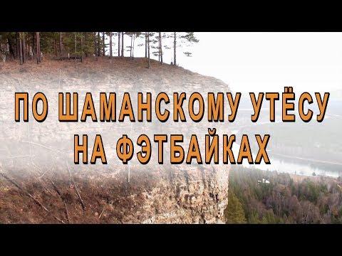CM Itanium - По Шаманскому утёсу на фэтбайках