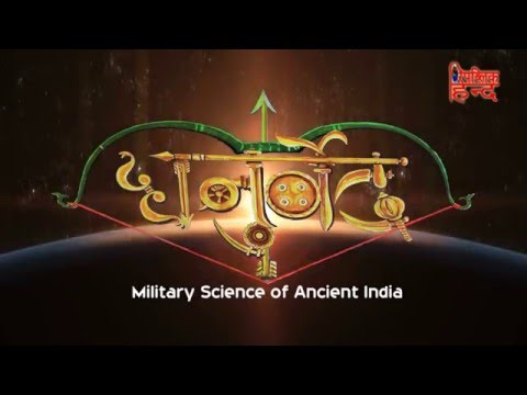 Dhanurveda: A Militray Science of Ancient India l Promo 3 l धनुर्वेद l