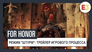 For Honor | Режим