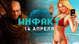 Инфакт от 14.04.2016 [игровые новости] — The Witcher 3: Blood and Wine, Battlefront, Overwatch…