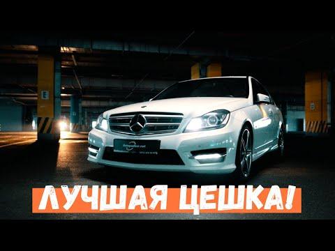 Самый правильный Mercedes Benz C-class W204. Комплектация C250 4matic AMG Style Обзор