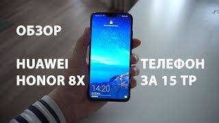 Huawei Honor 8x - обзор, камера, впечатления после Xiaomi