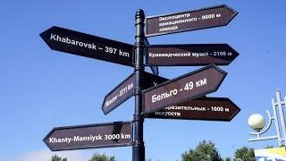 Югорчанам предлагают смастерить и установить в любой точке мира указатель до Ханты-Мансийска