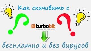 TurboBit - как скачивать бесплатно и без вирусов