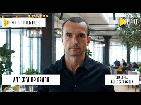 Александр Орлов. Bulldozer Group. Зе Интервьюер Business