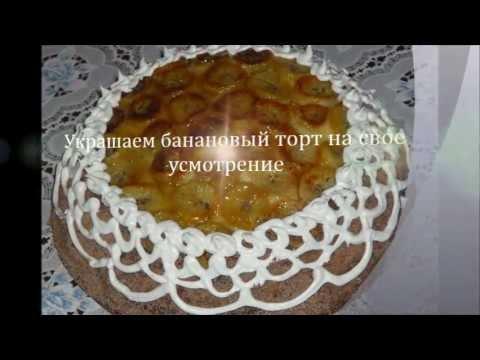 Банановый кекс кулинарный рецепт