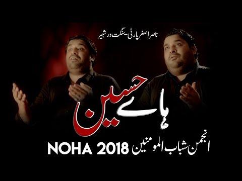 Nohay 2018 - Kahan Pay Jaye Hussain | Sonu Monu Noha 2018 New Noha | Muharram 1440 | 2019 Nohay