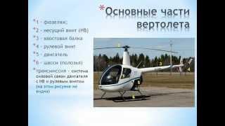 Основы полета легкого вертолета  1часть(Это первое видео из серии