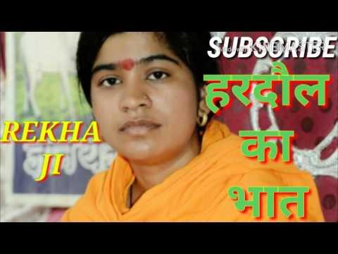 Rekha Shastri || हरदौल का भात || मैनपुरी रोड शिकोहाबाद बाली 9759935925