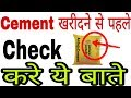 Cement Bag Purchase before must watch this Video Request to all Indians
