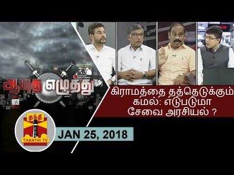 (25/01/2018) Ayutha Ezhuthu - Kamal Plans to Adopt Village: Will his Politics Work?