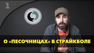 """""""Песочницы"""" в страйкболе"""