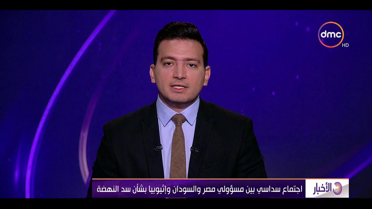 dmc:الأخبار - اجتماع سداسي بين مسؤولي مصر والسودان وإثيوبيا بشأن سد النهضة