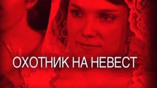Следствие вели с Леонидом Каневским: Охотник на невест