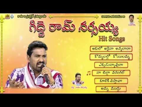 Gidde Ram Narsaiah Songs | Telangana Folk songs New Jukebox | New Telugu Folks | Janapada Geethalu