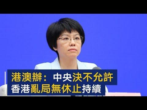 港澳办:中央决不会允许香港乱局无休止持续下去   CCTV