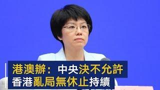 港澳办:中央决不会允许香港乱局无休止持续下去 | CCTV