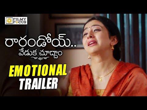 Rarandoi Veduka Chuddam Movie Emotional Trailer || Naga Chaitanya, Rakul Preet, Jagapathi Babu