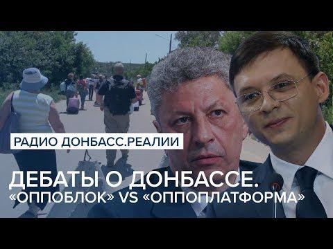 Фавориты Донбасса: «Оппоблок»