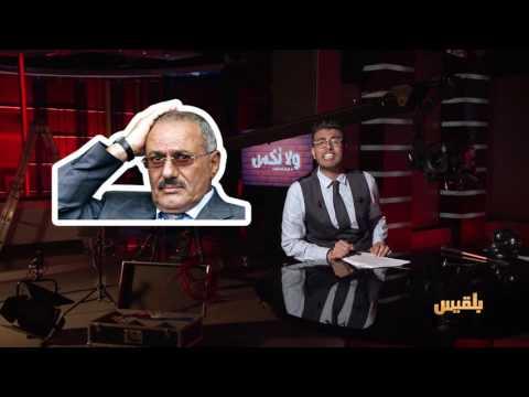 فيديو: علي عبدالله صالح يوصف الحوثيين بالبلداء.. وعبدالملك الحوثي يوصفه بالخسيس