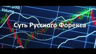 Что такое русский форекс и с чем его едят (What is the Russian forex and what it eats)