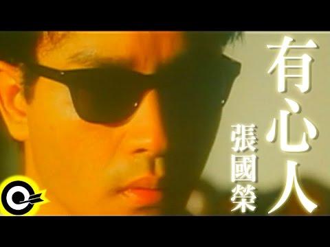 張國榮 Leslie Cheung【有心人】Official Music Video