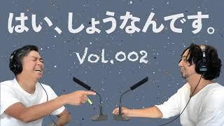 FM83.1レディオ湘南「はい、しょうなんです。」Vol.002 毎週土曜25時〜...