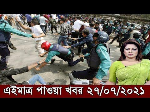 Download এইমাত্র পাওয়া bangla news 27 July 2021 l bangladesh latest news update news, ajker bangla news