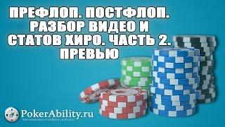 Покер обучение   Префлоп. Постфлоп. Разбор видео и статов Хиро. Часть 2. Превью