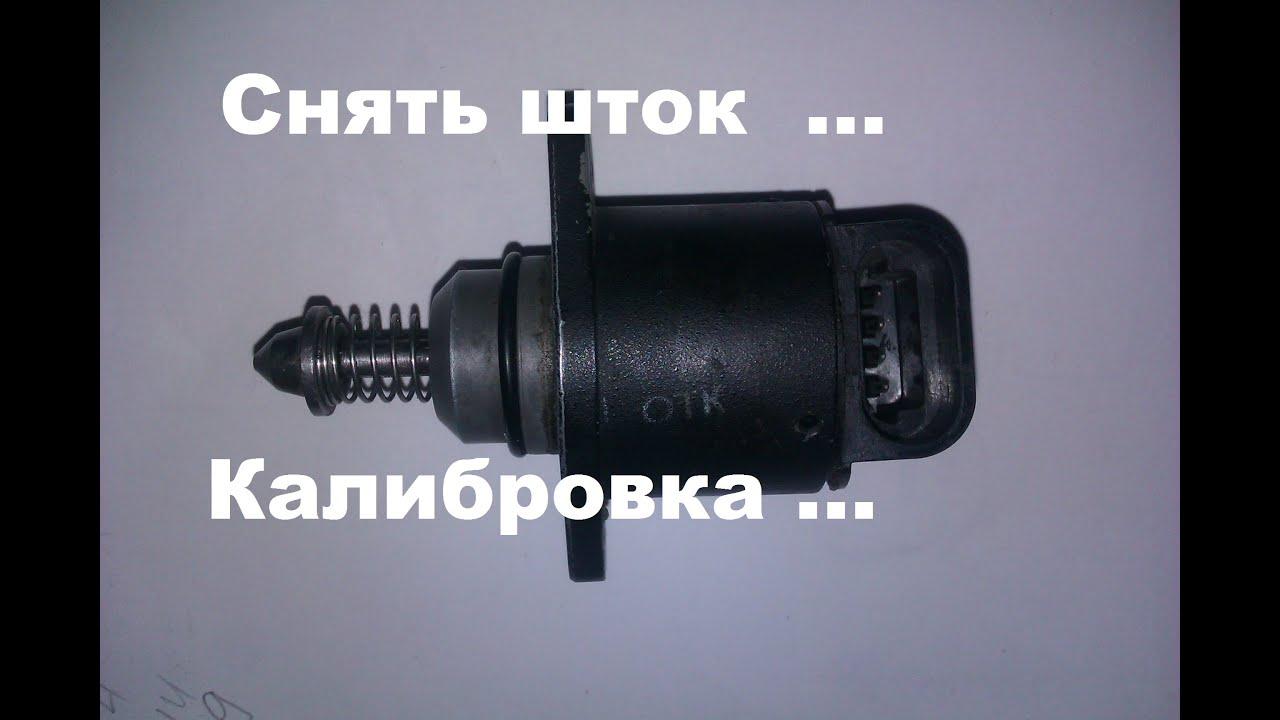 РХХ. Как снять шток. Калибровка. #РусланК