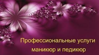 Профессиональные услуги маникюр и педикюр в Минске. Cмотреть онлайн видео.