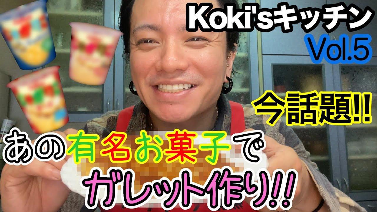 【Koki'sキッチン Vol.5】じゃがりこを使った激ウマ料理じゃがレットにちょい足しアレンジ