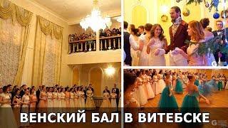 Добро пожаловать на Венский бал в Витебске 2017