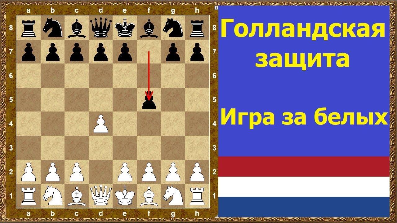 Шахматы дебюты. Голландская защита. Игра за белых!