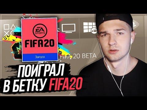 Я ПОИГРАЛ В БЕТУ FIFA20!