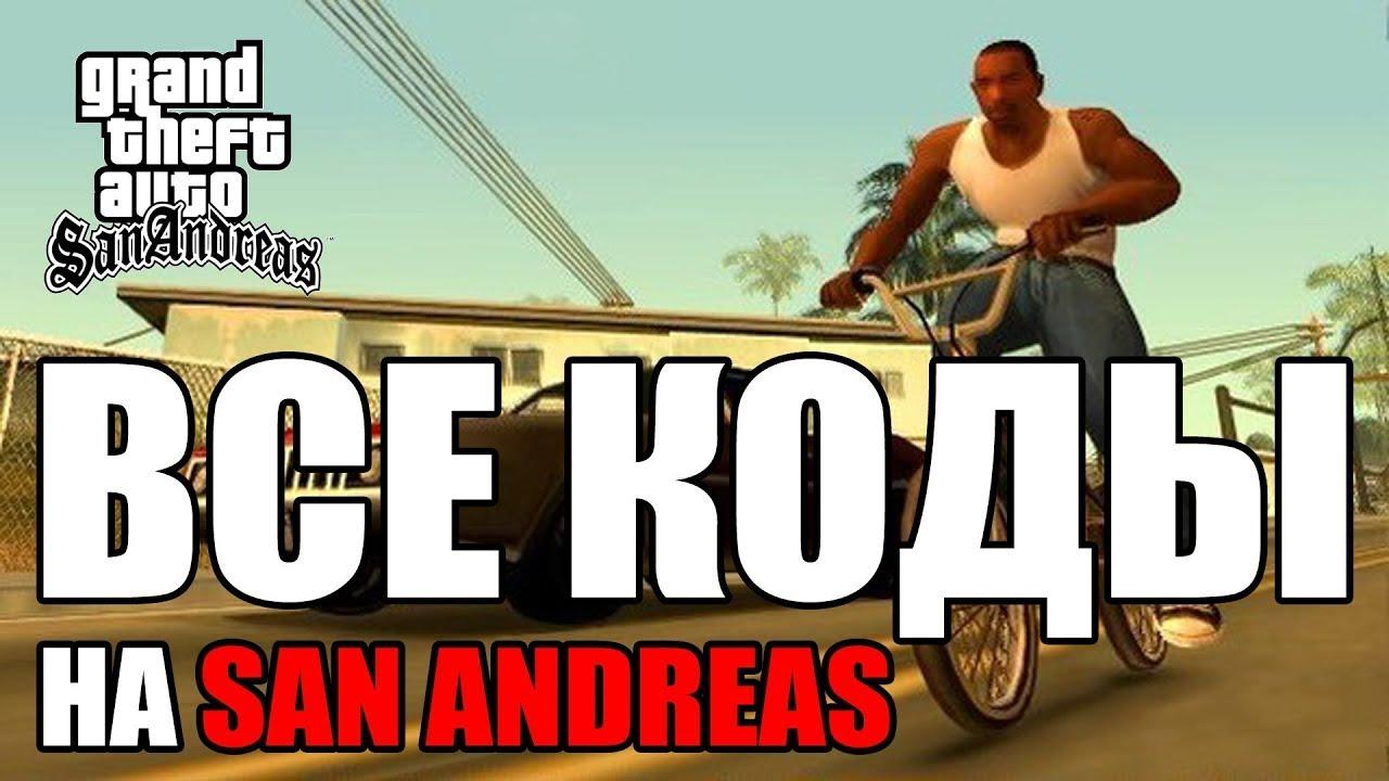 ЧТО БУДЕТ ЕСЛИ ВВЕСТИ ВСЕ ЧИТ КОДЫ В GTA SAN ANDREAS - YouTube