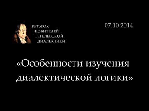 Кружок диалектики (2014-2015) - 01. «Особенности изучения диалектической логики»