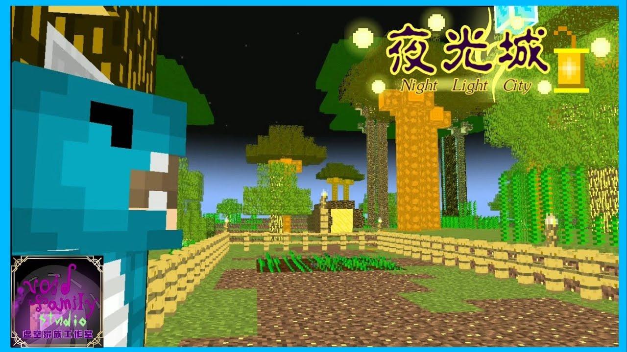 Minecraft 1.12.2 仿次元模組生存+RPG地圖 夜光城NightLightCity 小劇場 EP6 聖光之夜 by Sheng Yan - YouTube