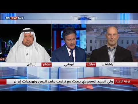 ولي العهد السعودي يبحث مع ترامب ملف اليمن وتهديدات إيران  - نشر قبل 8 ساعة